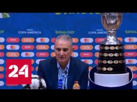 Сборная Бразилии по футболу стала победителем Кубка Америки - Россия 24