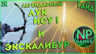 Assassin s Creed Valhalla подробный ГАЙД как получить лук ИСУ Ноден и меч Экскалибур топ оружие