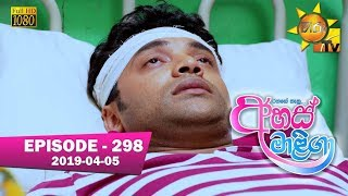 Ahas Maliga | Episode 298 | 2019-04-05 Thumbnail