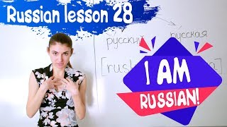 28 Russian Lesson / I am Russian/ Learn Russian with Irina