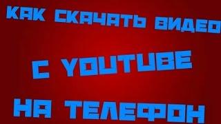 Как скачать видео с YouTube на телефон (программа)