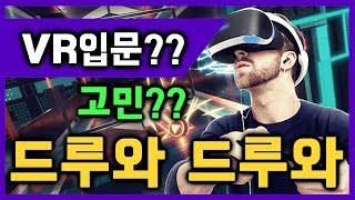 [VR정보]VR이 재밌어보이는데 도대체 뭐가 뭔지 모르…