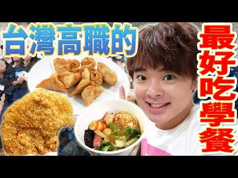 外國人徹底調查台灣的學餐!午休就搶購一空的名物到底是!? 【來去學校in育達高職】