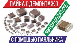 видео Конденсаторы керамические SMD