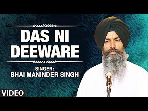 Das Ni Deeware- Na Udeekeen Dadiye