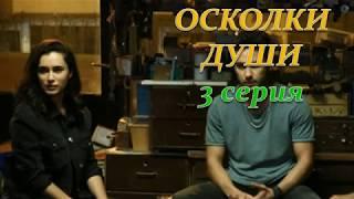 ОСКОЛКИ ДУШИ 3 СЕРИЯ (Премьера 22 октября 2018) РУССКАЯ ОЗВУЧКА, ТИТРЫ, ОПИСАНИЕ