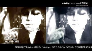 sukekiyo 1st mini album『VITIUM』(2015.2.4 release) 収録内容紹介