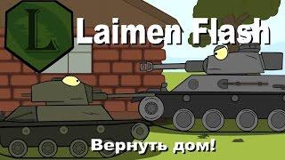 World of Fun Tanks: Вернуть Дом!