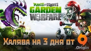 Plants vs. Zombie Garden Warfare: Халява на 3 дня от Origin.
