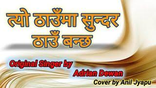 "Baixar adrian dewan  || ""त्यो ठाउँमा सुन्दर"" ||  Nepali Christian Worship Song || Cover song by Anil"