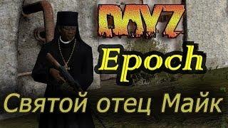 Dayz Epoch # 4 серия [Святой отец Майк]