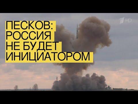 🔴 Песков: Россия небудет инициатором применения ядерного оружия