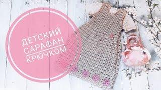 Вязаный сарафан крючком на девочку любого возраста /Детское платье/knitted dress