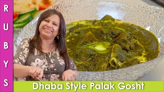 Palak Gosht Spinach with Mutton or Goat Recipe in Urdu Hindi - RKK