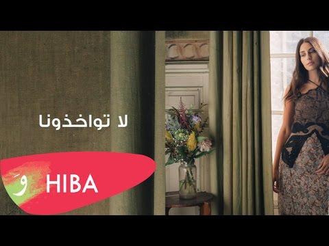 Hiba Tawaji - La twakhzouna (Lyric video) / هبه طوجي - لا تواخذونا