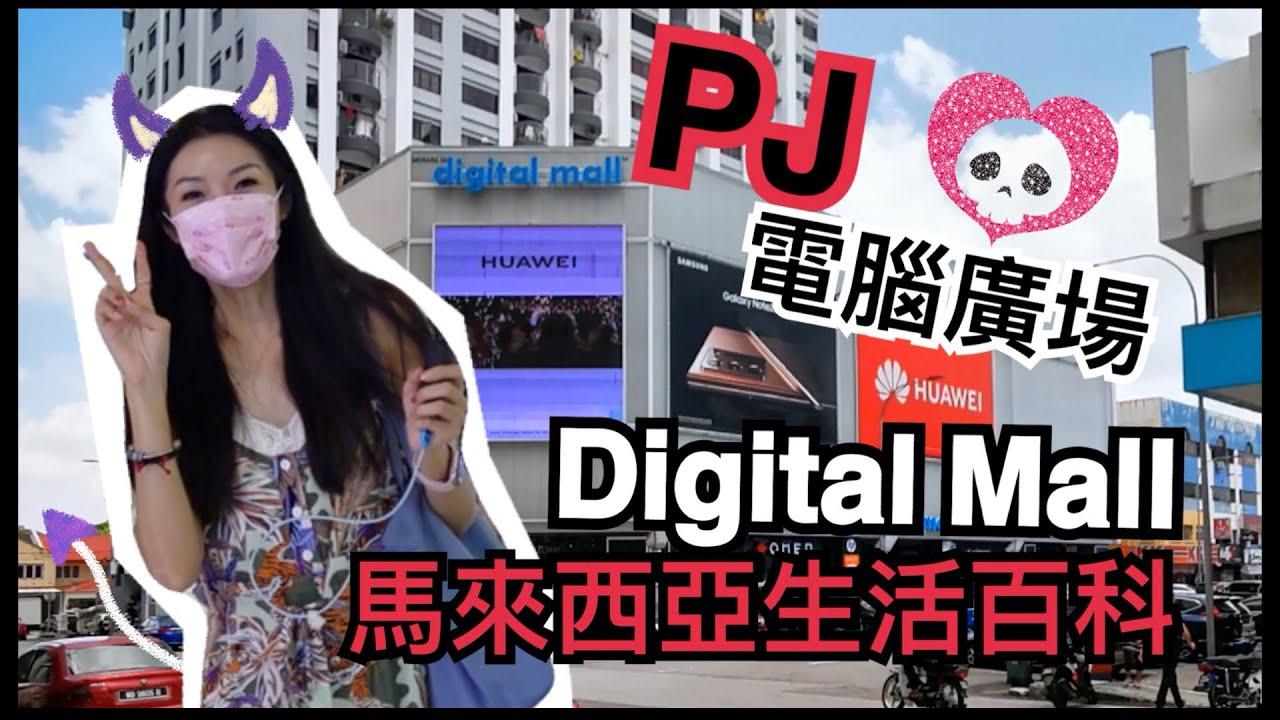 PJ digital mall 【馬來西亞電腦廣場】|居馬港人