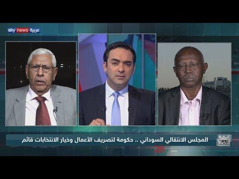 المجلس العسكري في السودان.. حكومة لتصريف الأعمال وخيار الانتخابات قائم  - نشر قبل 17 دقيقة