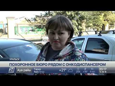 Похоронное бюро рядом с онкодиспансером открыли в Уральске