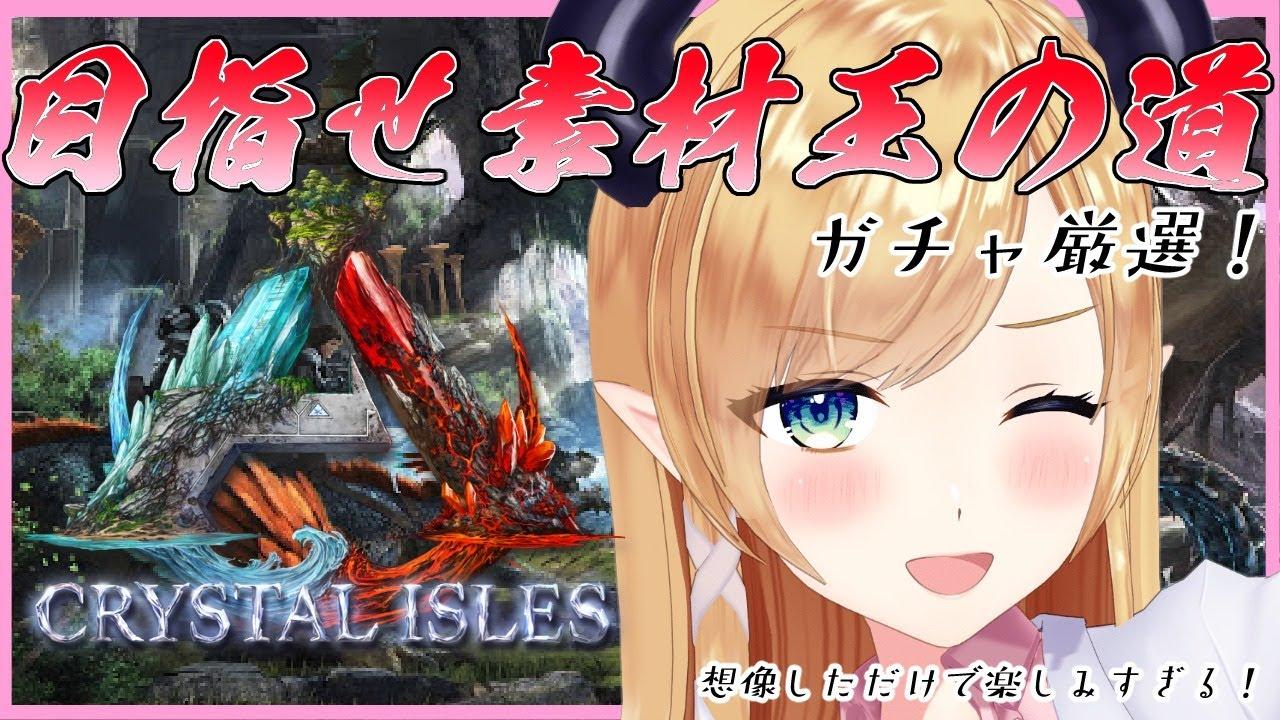 【Ark: Survival Evolved】へなちょこ悪魔のガチャARK【ホロライブ/癒月ちょこ】