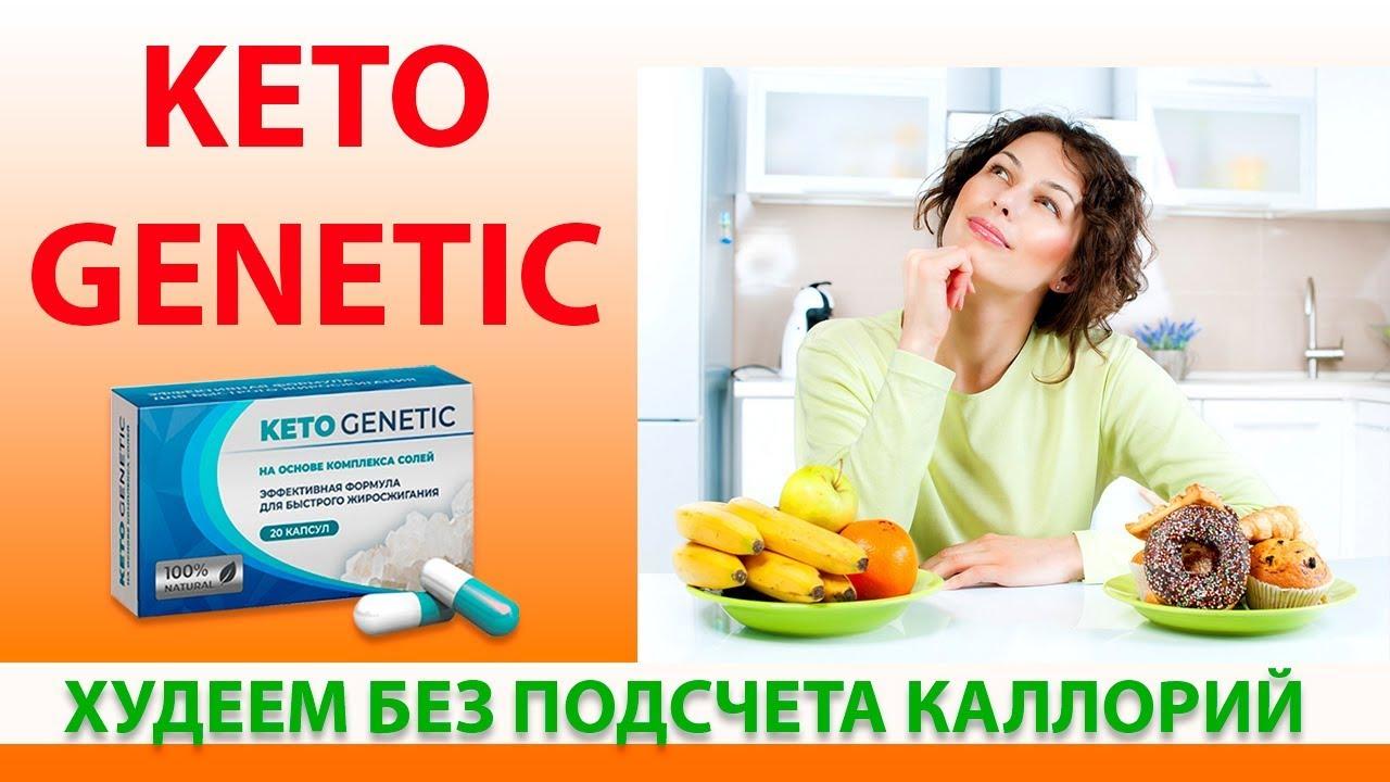 Keto Genetics для похудения цена