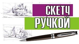 Скетч РУЧКОЙ / Советы Начинающим Художникам