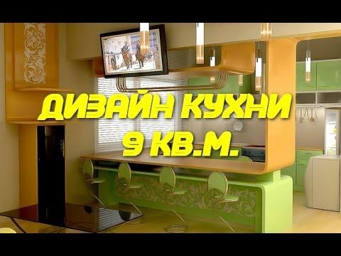 ремонт кухни фото 9 м кв