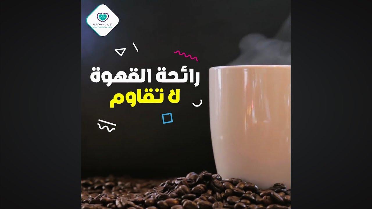أهم فوائد القهوة للجسم وللقلب أيضاً