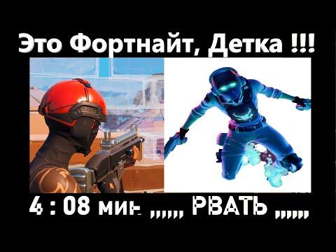ЭТО ФОРТНАЙТ ДЕТКА / РВАТЬ ЧЕЧЕРИНА / HIGHLIGHTS FORTNITE STEPASHKA_RU