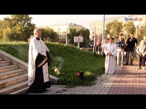 """Встреча памяти ХК """"Локомотив"""" (Новокузнецк 07.09.12)"""