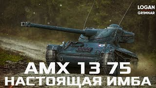 [WoT Blitz] AMX 13 75 | Настоящая ИМБА! | Гайд