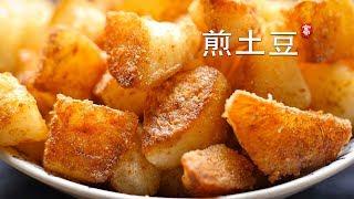 煎土豆 Roasted Potatoes 只要四个原料 土豆油盐水 做到焦酥至极其实很容易 thumbnail