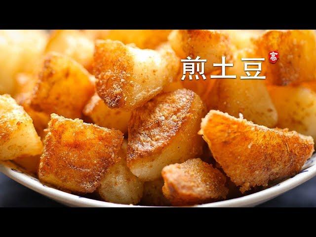 煎土豆 Roasted Potatoes 只要四个原料 土豆油盐水 做到焦酥至极其实很容易