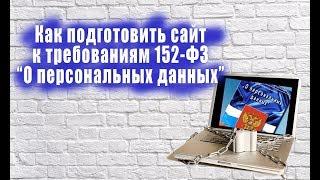 видео Как подготовить сайт к требованиям 152-ФЗ и избежать штрафа