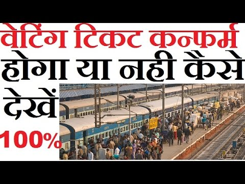 How To Confirm Waiting List Ticket Latest Trick Hindi 2017