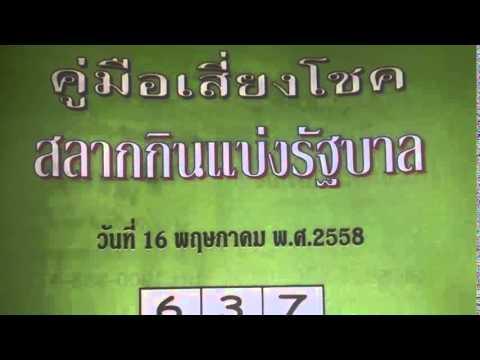เลขเด็ดงวดนี้ ปกคู่มือเสี่ยงโชค 16/05/58