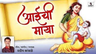 Aaichi Maya आईची माया Marathi Song Sumeet Music