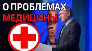 Владимир Путин: 'До конца 2020 года медпомощь должна стать доступной для всех.'