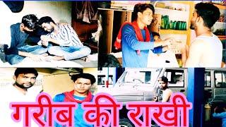 गरीब की राखी   Gareeb ki Rakhi   Raksha Bandan special video 2019   heart touching story