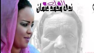 السندريلا الفنانه ندى محمد عثمان القلعه