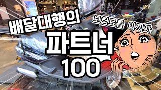 [모토모토]배달대행 초보를 위한 바이크 파트너100(이…