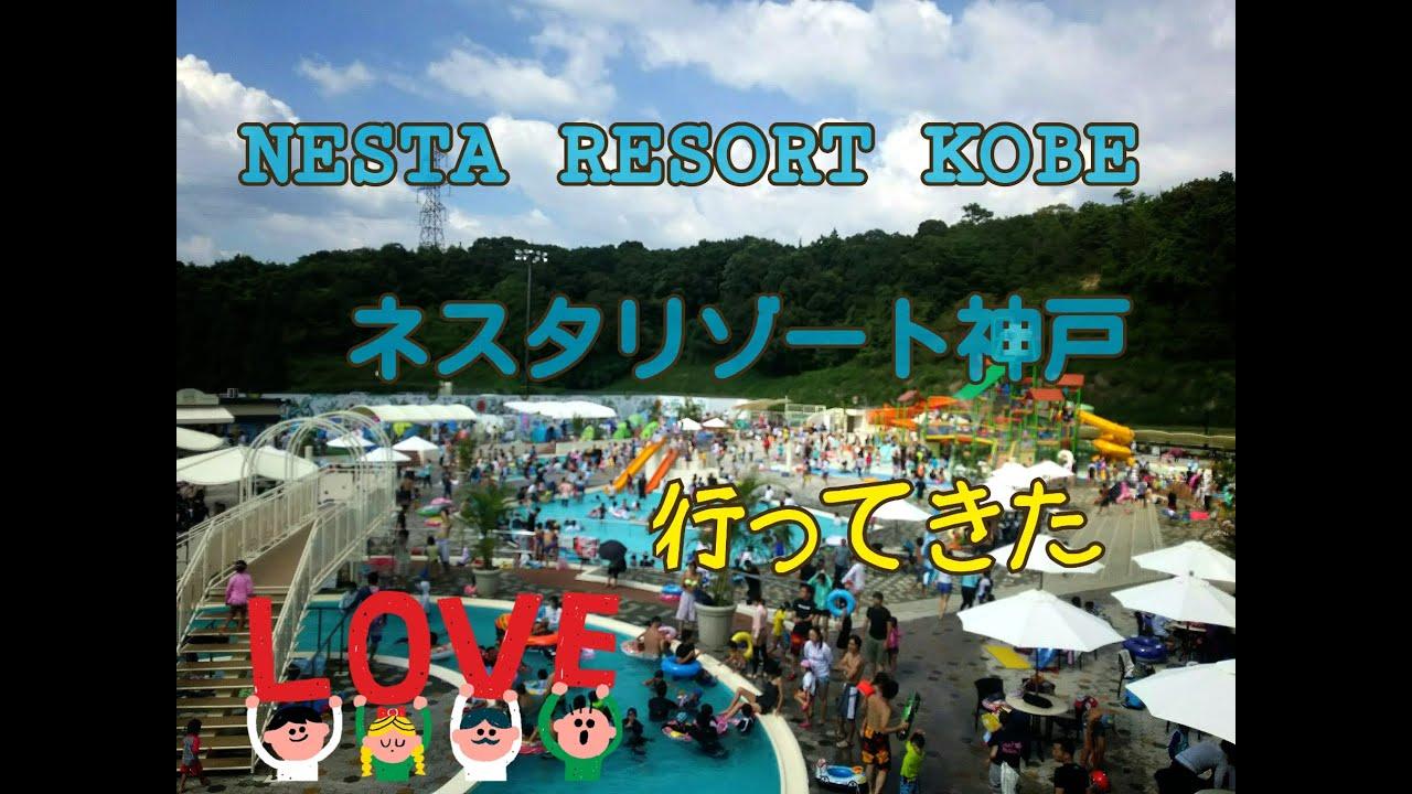 神戸 気球 リゾート ネスタ