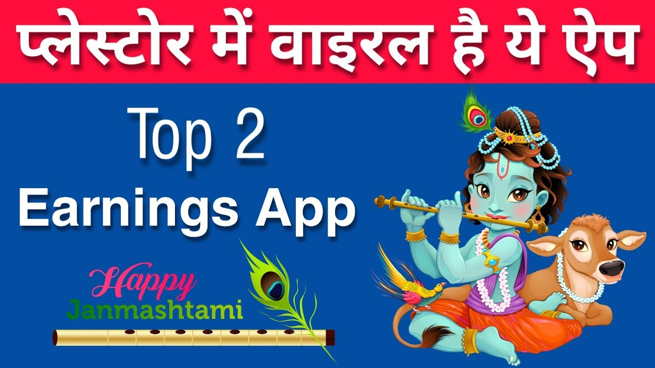 Top 2 Best Apps to Earn Money from Android Phone | 2019 Earn App List | Free. image