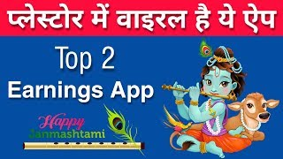 Top 2 Best Apps to Earn Money from Android Phone | 2019 Earn App List | Free.