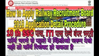 SSC, ITI Pass Group D, RRB Application Process for 2018 Vacancy, How to Apply RRB Application 2018