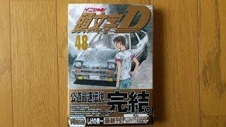 頭文字<イニシャル>D(48)