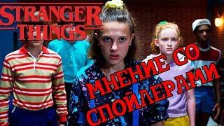 Очень странные дела 3 сезон | Мнение со спойлерами | Stranger Things 3