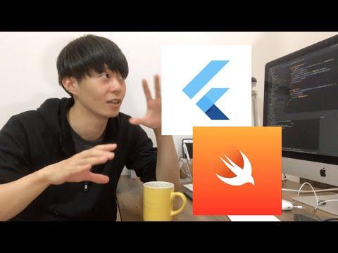 プログラミング初心者はSwiftとFlutterどちら始めるべき?