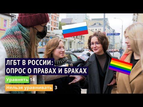 Права ЛГБТ в России: люди о равенстве и браках