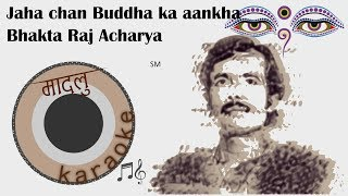 Jaha chan Buddha ka aankha - Bhakta Raj Acharya [Madalu Karaoke]
