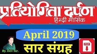 प्रतियोगिता दर्पण अप्रैल 2019 सार संग्रह || Pratiyogita Darpan April 2019 One Liner||
